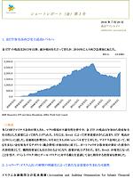 ショートレポート金・貴金属_第1号