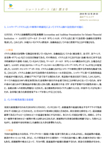 ショートレポート金・貴金属_第3号
