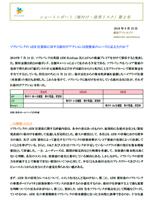 ショートレポート格付け・信用リスク_第2号